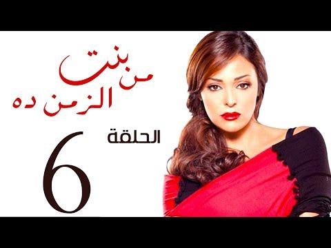 مسلسل بنت من الزمن ده الحلقة   6   bent mn elzmn da Series Eps