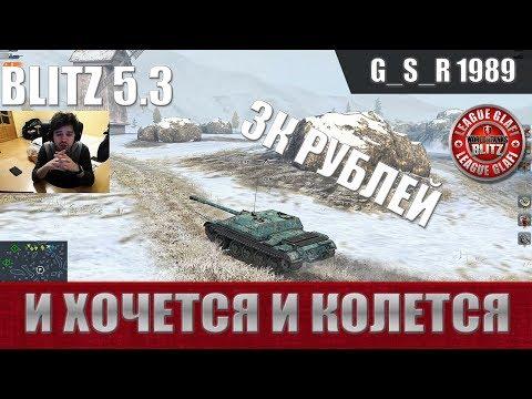 WоТ Вliтz - Лучшая но очень дорогая ПТ-САУ WZ-120-1 FТ - Wоrld оf Таnкs Вliтz (WоТВ) - DomaVideo.Ru
