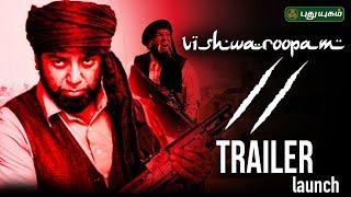Video வெளியானது விஸ்வரூபம் 2 ட்ரெய்லர் | Vishwaroopam 2 Trailer Launch | Kamal Haasan MP3, 3GP, MP4, WEBM, AVI, FLV Juni 2018