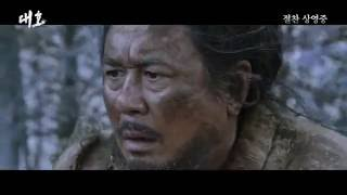 Nonton The Tiger: An Old Hunter's Tale 대호 Daeho 大虎 (2015) Official Korean Trailer HD 1080 HK Neo Film Subtitle Indonesia Streaming Movie Download