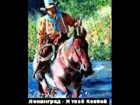 Скачать песню ковбоев
