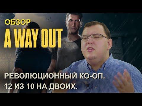 Обзор A Way Out - революционный ко-оп. 12 из 10 на двоих!