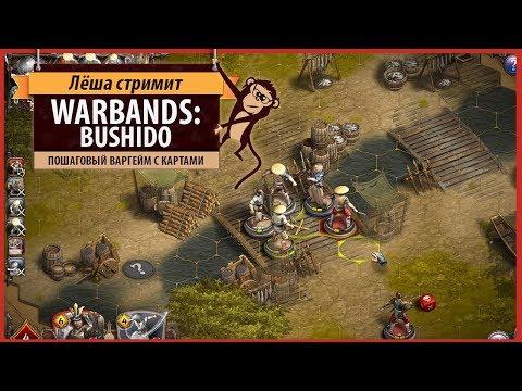 Стрим Warbands: Bushido. Пошаговый варгейм с картами.