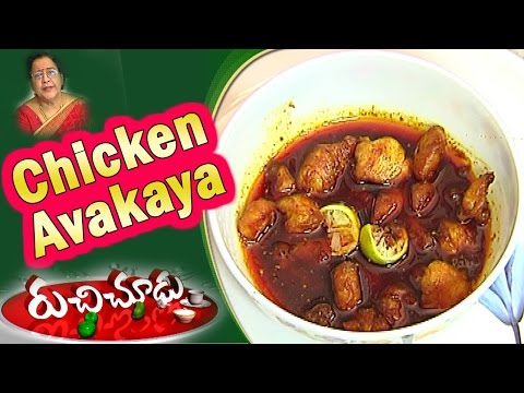 Chicken Avakaya | Special Ruchi Chudu with Senior Actress Geetanjali