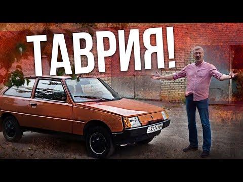 ЗАЗ 1102 ТАВРИЯ – История создания   Украинский автопром Авто СССР   Зенкевич Про автомобили онлайн видео