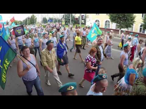 День ВДВ в Брянске 2 августа 2015 года