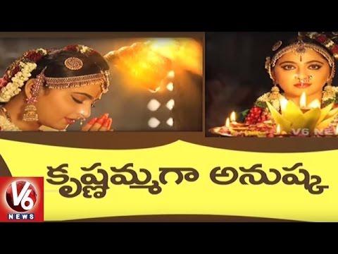 Anushka As Krishnamma    Om Namo Venkatesaya First Look Out    Tollywood Gossips    V6 News