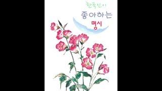 한국인이 좋아하는 명시 YouTube video