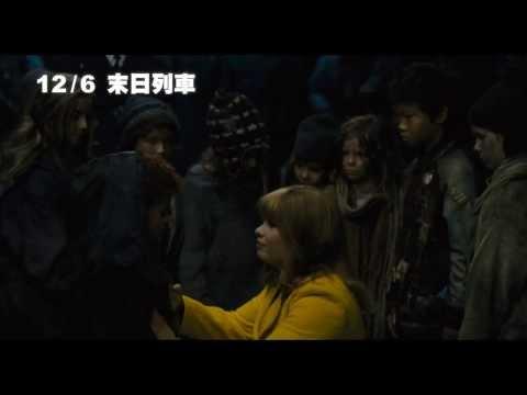 12 06《末日列車》精彩片段 末日英雄崛起篇