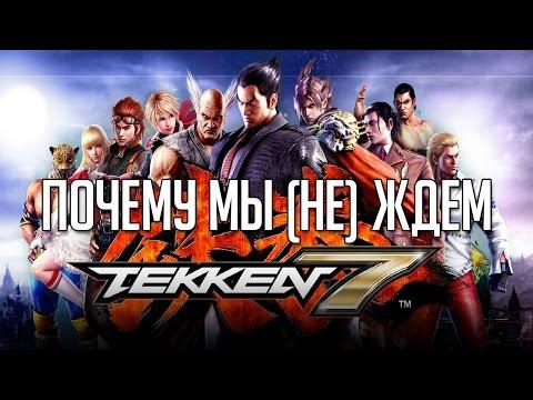 Почему мы (не) ждём Tekken 7 - Превью
