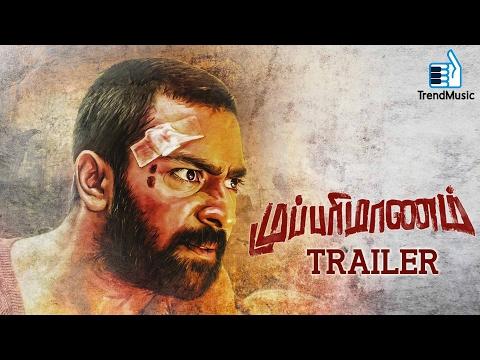 முப்பரிமாணம்    திரைப்பட Trailer Mupparimanam Official Trailer | Shanthnu Bhagyaraj , Srushti Dange | Adhiroopan | GV Prakash Kumar