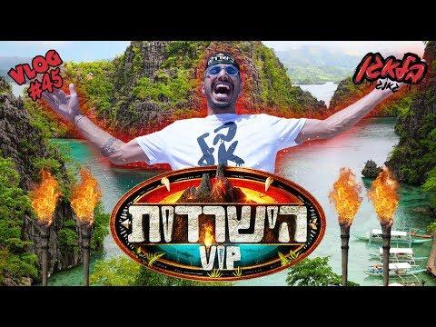 אני טס להישרדות VIP !!!!