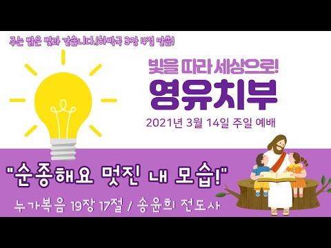 """2021년 3월 14일 차세대온라인예배-영유치부 """"순종해요 멋진 내 모습!"""""""
