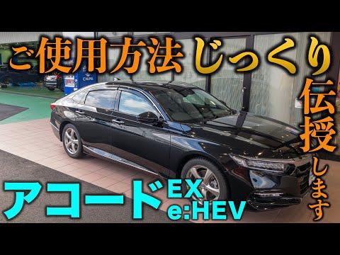 【納車説明】アコードのご使用方法をじっくり伝授!【Honda Cars 滋賀南 Channel】 видео