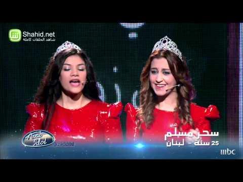 مرحلة بيروت - يا واد يا تقيل