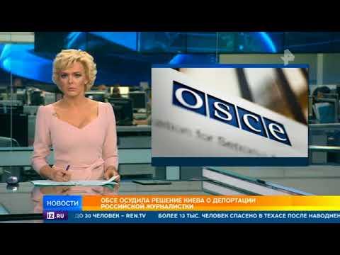 ОБСЕ осудила решение Киева о депортации журналистки