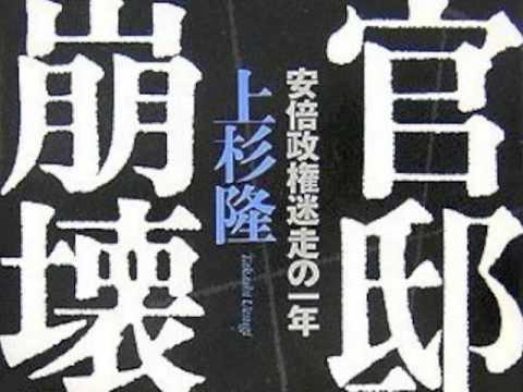 官邸崩壊の上杉隆 福田総理辞任劇を語る