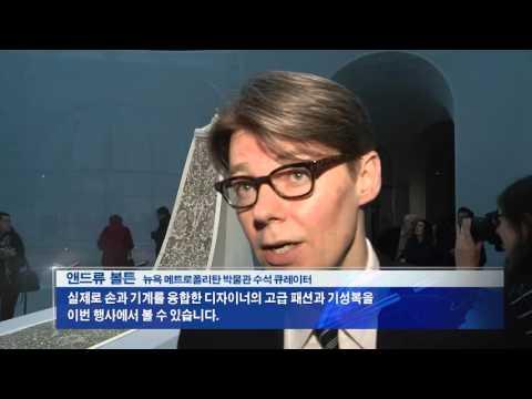 기술과 패션의 만남 5.3.16  KBS America News