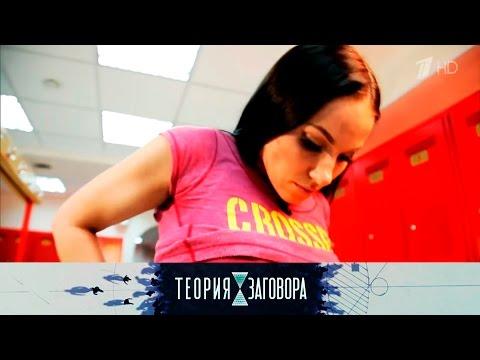 Теория заговора - Детокс. Выпуск от15.01.2017