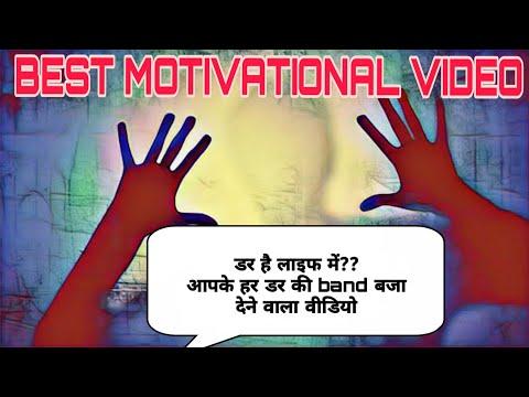Motivational quotes - तुम्हारे डर को डरा देगा ये mahamotivational video । fearless motivation by Saurav Shukla