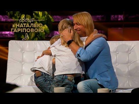 Это дети Олега Винника – Вечер с Натальей Гариповой