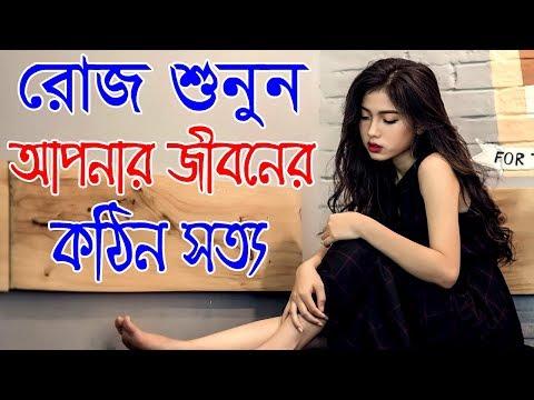 Life quotes - জীবনের সব থেকে বড় শিক্ষা  Heart Touching Emotional Motivational Quotes in Bangla  সহজ জীবন