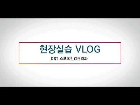2020년 대전과학기술대학교 스포츠건강관리학과 영상 공모전 vlog