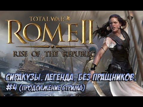 Rome 2 Total War. Сиракузы.Легенда. Без пращи. #4