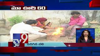 Video Maa Oori 60 || Top News From Telugu States || 18-12-2018 - TV MP3, 3GP, MP4, WEBM, AVI, FLV Desember 2018