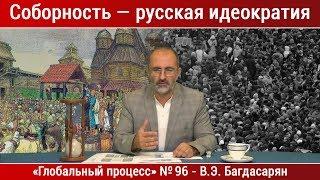 Соборность — русская идеократия — Вардан Багдасарян