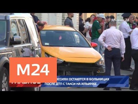 Трое россиян остаются в больницах после ДТП с такси на Ильинке - Москва 24
