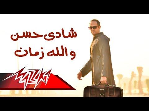 """اسمع- الملحن شادي حسن يطرح  أغنيته الجديدة """"والله زمان"""""""