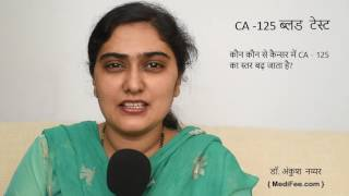 CA 125 Test (in Hindi)
