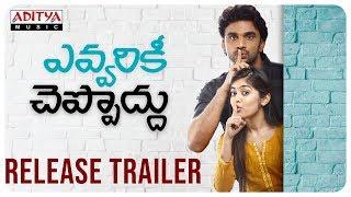 Evvarikee Cheppoddu Release Trailer    Rakesh Varre, Gargeyi Yellapragada    Basava Shanker