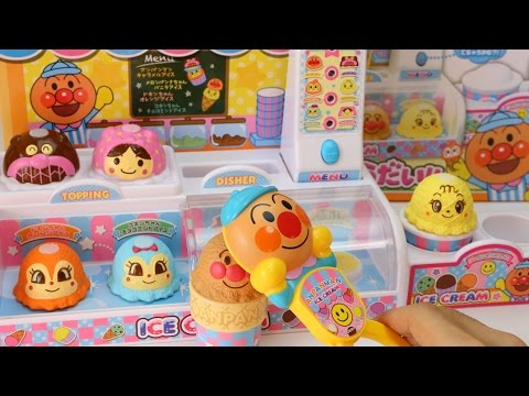 cream - Anpanman ice cream shop. It's a kind of educational toy. I confused ice cream and topping, but it's fun isn't it? アンパンマンの知育玩具シリーズおりょうりトントン「アン...