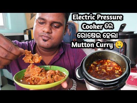 Spicy Mutton Curry in Geek Robocook | Smart Electric Pressure Cooker -Geek Robocook 11 in 1 Review