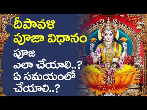 Diwali Pooja - online Lakshmi Pooja Process