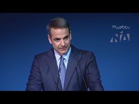 Το κυβερνητικό σχέδιο της ΝΔ για τις νέες υποδομές στην Ελλάδα παρουσίασε ο Κυριάκος Μητσοτάκης