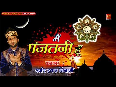 Video New Qawwali Song 2018 - Main Panjtani Hoon (Sameer Hayat Nizami)   Shree Cassette Islamic download in MP3, 3GP, MP4, WEBM, AVI, FLV January 2017