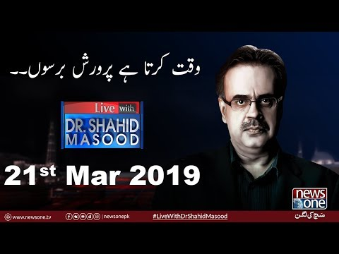 Live with Dr.Shahid Masood | 21-March-2019 | PM Imran Khan | Mahathir Mohamad | Bilawal