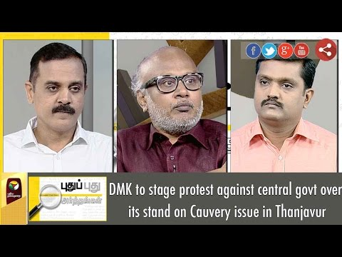 Puthu-Puthu-Arthangal-DMK-to-stage-protest-against-central-govt-07-10-16