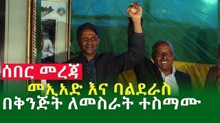 ሰበር መረጃ - የባልደራስ መኢአድ ቅንጅት ይፋ ሆነ   እስክንድር Eskinder Nega  Ethiopia