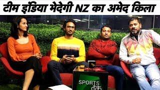 Aaj Ka Agenda: IndvsNZ Preview: India के कौन से 11 तोड़ेंगे अभेद NZ T-20 चक्रव्यूह | Sports Tak