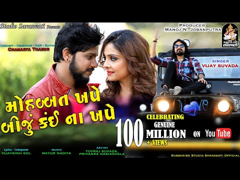 Video VIJAY SUVADA - Mahobbat Khape Biju Kai Na Khape | Love Song 2018 | FULL HD VIDEO | STUDIO SARASWATI download in MP3, 3GP, MP4, WEBM, AVI, FLV January 2017