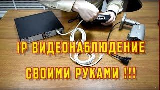 Видео. Как подключить IP камеру видеонаблюдения к видеорегистратору.