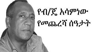 Ethiopia: የብ/ጄ አሳምነው ጽጌ የመጨረሻ ሰዓታት | Asaminew Tsige | Ambachew Mekonnen