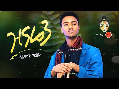 Ethiopian Music : Solomon Tigabe (Zinaren) ሰለሞን ጥጋቤ (ዝናሬን) New Ethiopian Music 2020(Official Video)