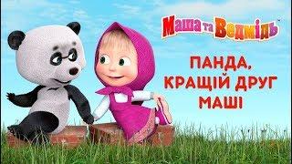 Video Маша та Ведмідь: Панда, кращій друг Маші (Всі серії підряд) Masha and the Bear MP3, 3GP, MP4, WEBM, AVI, FLV Agustus 2018