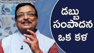 Video Earning MONEY is An ART Says Yandamoori | Motivational Videos in Telugu | Yandamoori Veerendranath MP3, 3GP, MP4, WEBM, AVI, FLV Februari 2019