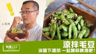 料理123-涼拌毛豆